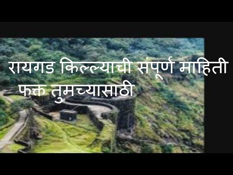 Kille Raigad (Complete Info.) Shivrajyabhishek killa Raigad