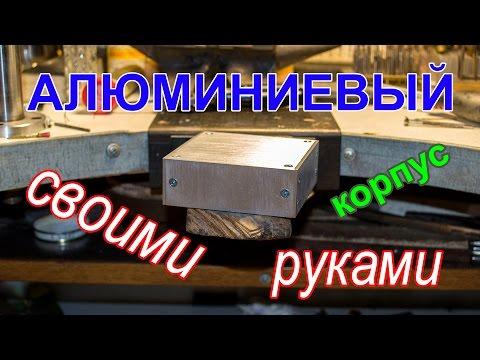 Алюминиевый корпус своими руками (полное видео)