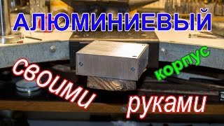 Алюминиевый корпус своими руками (полное видео)(Не всегда можно найти нужную по размеру коробочку для своей радиолюбительской самоделки, зато всегда ее..., 2016-09-22T08:22:10.000Z)