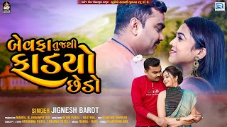 Jignesh Barot New Song | Bewafa Tuj Thi Fadyo Chhedo | New Bewafa Song 2021 | Full HD Video