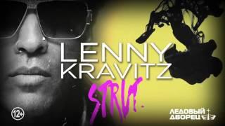 Lenny Kravitz - 24 октября - Ледовый дворец