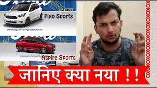 Official Figo Sports & Aspire Sports Feature list.