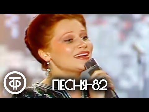 Песня - 82. Финал (1982)
