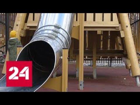 Проверка детских площадок: какие конструкции оказались самыми опасными? - Россия 24