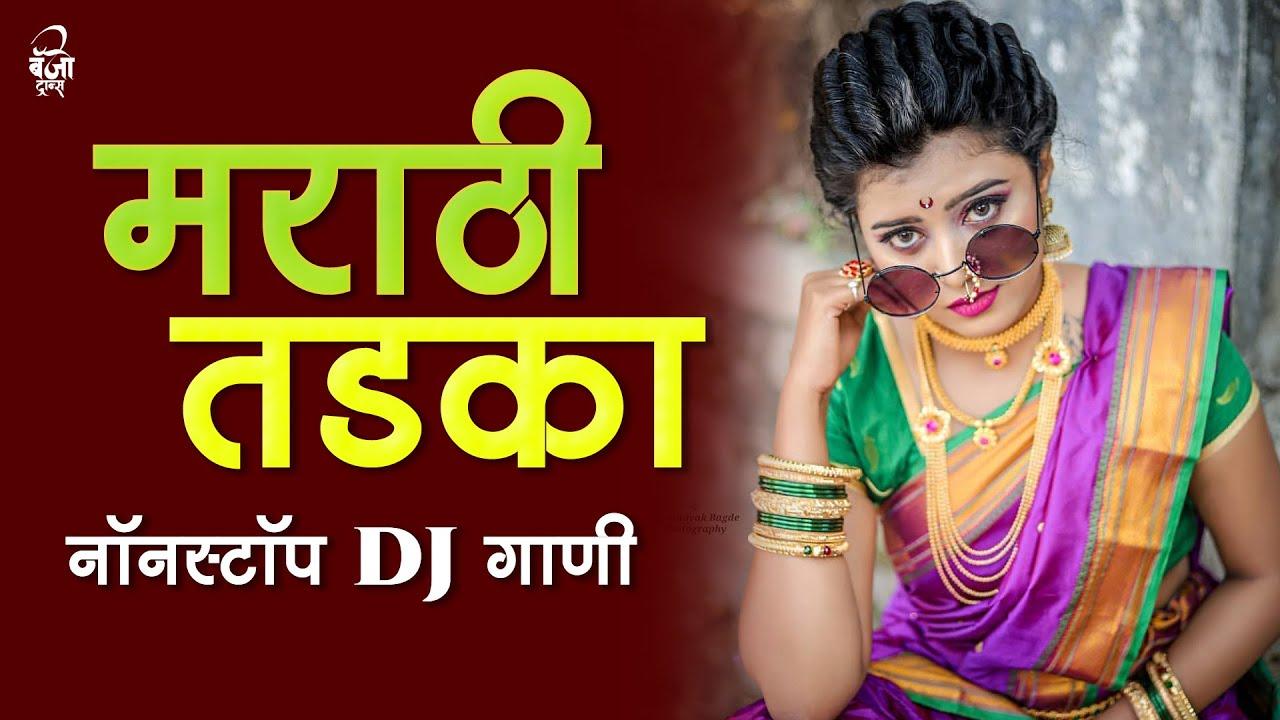 मराठी तडका । Marathi DJ Song 2020 । नॉनस्टॉप मराठी गाणी