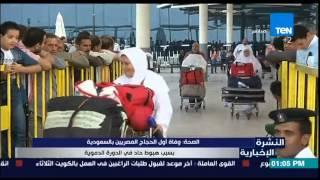النشرة الإخبارية - الصحة .. وفاة أول الحجاج المصريين بالسعودية بسبب هبوط حاد في الدورة الدموية