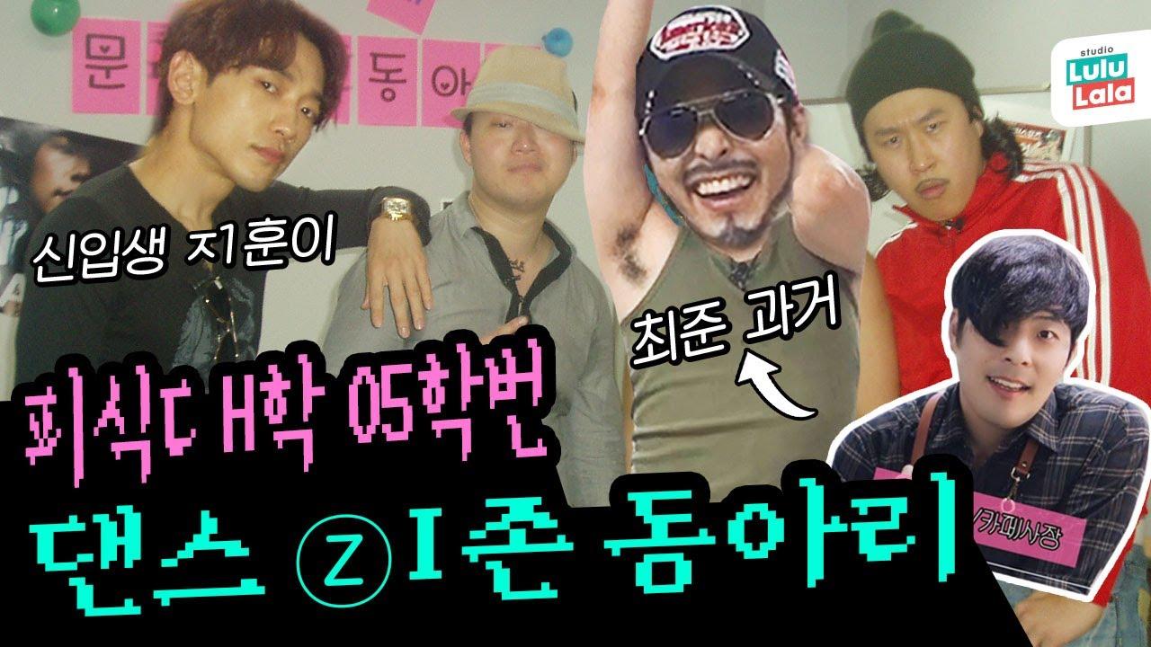 지훈이가 춤은 되는데, 패션은 아예 모르네 ^^ㅣ 05학번이즈백 (feat.피식대학) l 시즌비시즌 ep.31