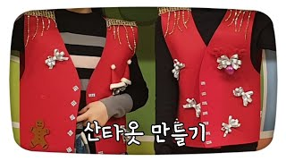2019 산타옷 만들기/크리스마스행사단체복/핫코코보난자…