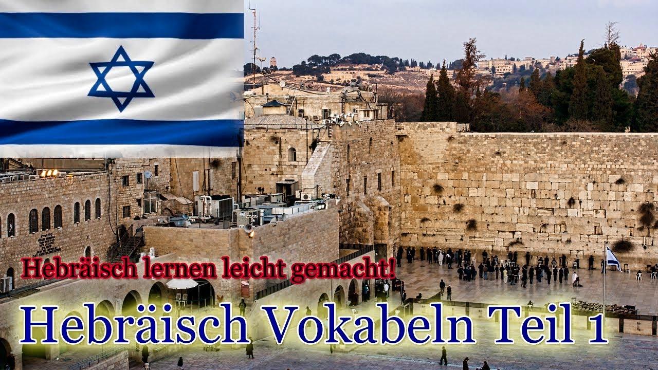 Hebräisch Lernen Für Anfänger Vokabeln Zum Nachsprechen Teil 1 Youtube