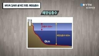 바닷속 깊숙이 숨겨진 자원, 해양심층수 / YTN 사이…