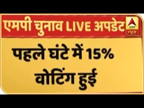 Madhya Pradesh Assembly Elections 2018: 15% Voting In First Hour | ABP News
