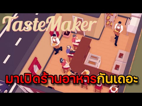 🍷 TasteMaker | Restaurant Simulator | EP.1 มาเปิดร้านอาหารกันเถอะ