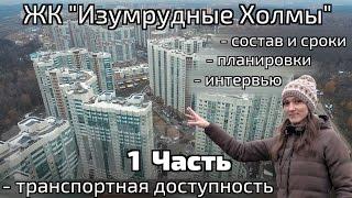 видео Новостройки в Красногорске