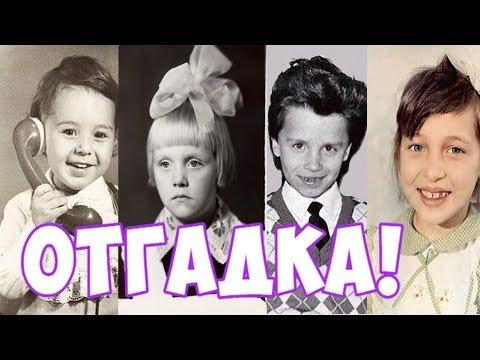 Детские фото российских звёзд шоу-бизнеса. Отгадка!