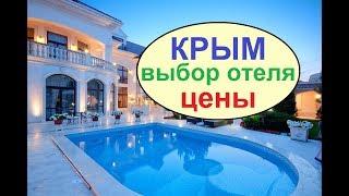 Крым, цены на отели, какой выбрать?