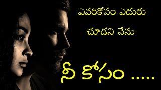 Heart touching real love quotes || Sureshbojja || Telugu prema kavithalu ||