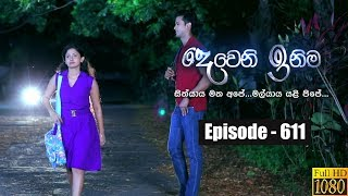 Deweni Inima | Episode 611 11th June 2019 Thumbnail