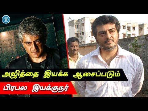 Thala Ajith favourite Director Says About Thala | Thala is a Best Actor of Kollywood | Viswasam