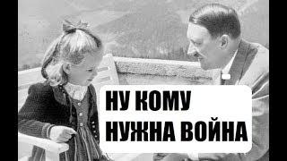 Мирный Гитлер в HOI4