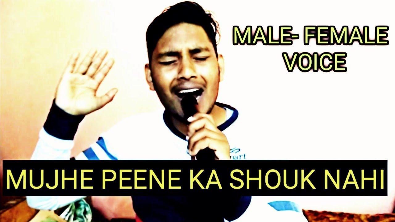 Mujhe peene ka.shauk nahi male female voice by Ashish shayar