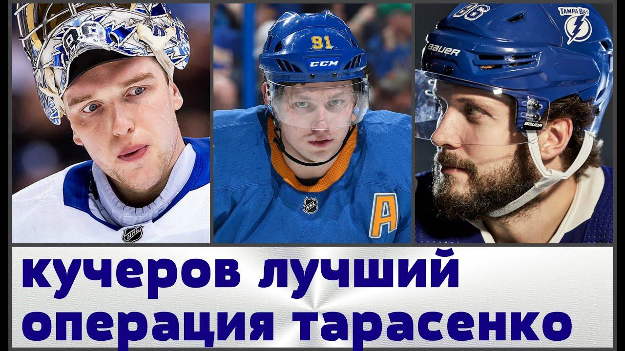НХЛ КУЧЕРОВ ВВЁЛ АЙЛЕНДЕРС В КОМУ ОПЕРАЦИЯ ТАРАСЕНКО