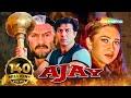 Ajay {HD} Hindi Full Movie - Sunny Deol - Karisma Kapoor - Superhit Hindi Movie