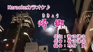 みち乃く兄弟「帰郷」カラオケ '18/10/3発売  (みちのく兄弟)新曲