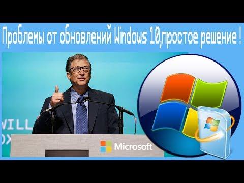 Проблемы от обновлений Windows 10,простое решение !