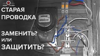 видео Меры безопасности электромонтажных работ при капитальном ремонте квартир.