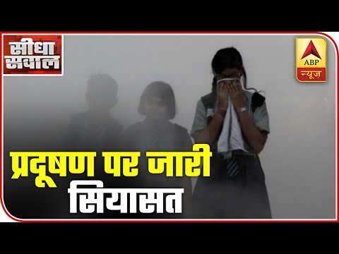 Know Why Politics Happening Over Pollution In Delhi | ABP News