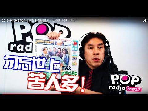 2019-04-09【POP撞新聞】黃暐瀚談「勿忘世上苦人多」!