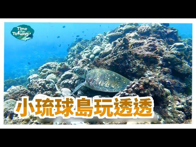 小琉球島玩透透|Time for Taiwan - Taiwan Tour Bus- Liuqiu one-day tour