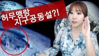 #4 허무맹랑한 지구공동설?!ㅣ토요미스테리ㅣ디바제시카(Deeva Jessica)