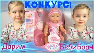 КОНКУРС Беби Борн Кукла с аксессуарами распаковка играем Писает на горшок Baby Born doll unboxing