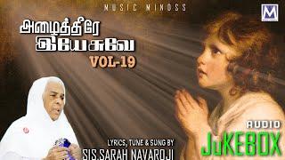 ALAITTIRE YESUVA VOL 19 - Audio Juke | Sis. Sarah Navaroji | Music Mindss | Tamil Christian Songs