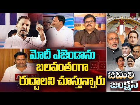 Discussion | All party Meeting Over Jamili Elections in Delhi | Part - 2 | ABN Telugu