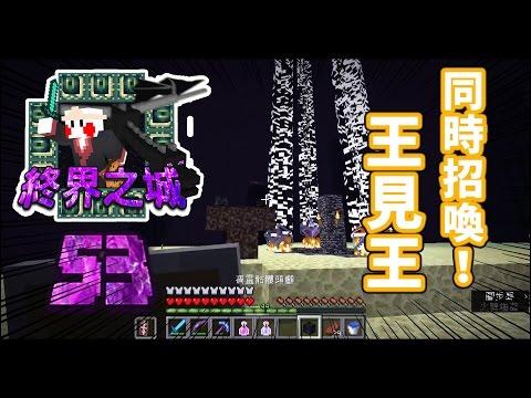 Minecraft 1.10『返回終界』同時招喚!王見王!前篇 53