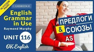 Unit 116 Английский союз AS | Английская грамматика intermediate