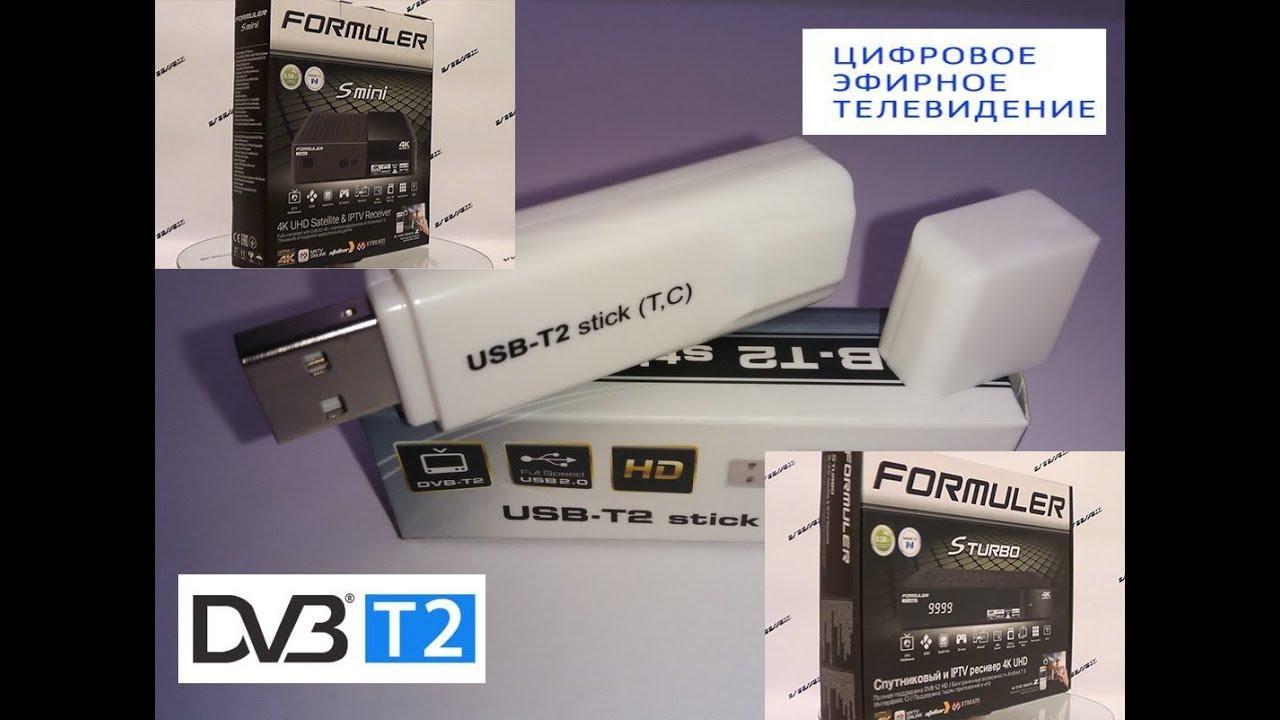 USB 2.0 ресивер для приема DVB-T2/DVB-C/DAB/FM - YouTube