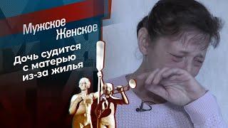 Очередь в никуда. Мужское / Женское. Выпуск от 05.11.2020