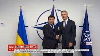 НАТО стежитиме за поведінкою російських сил у Чорному морі