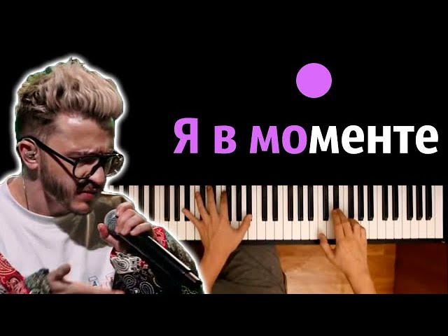 Джарахов - Я в моменте (THE HATTERS - Я делаю шаг) ● караоке | PIANO_KARAOKE ● ᴴᴰ + НОТЫ & MIDI