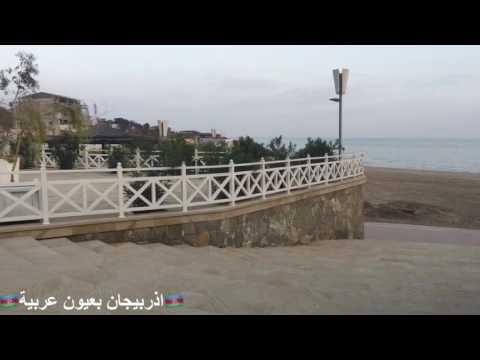 اذربيجان سنابات اذربيجان بعيون عربية فندق سفير مارين Sapphire Marine Hotel في عاصمة اذربيجان باكو