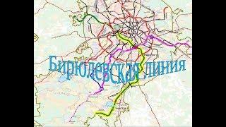 линии Московского метро. Часть 5. Бирюлевская линия