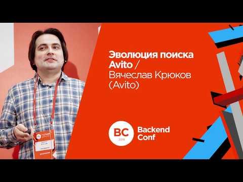 Эволюция поиска Авито | Вячеслав Крюков
