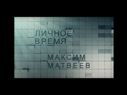 «ЛИЧНОЕ ВРЕМЯ. МАКСИМ
