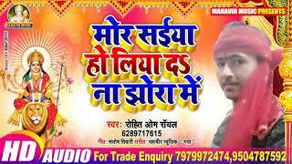 मोर सईंया हो लिया द न झोरा में ||  Mora Saiya Ho Liyad N Jhora Me || Rohit Om Royal
