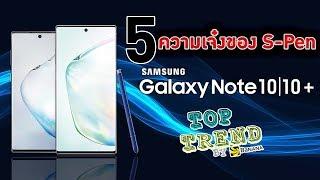 5 ความเจ๋งของ S Pen ใน Samsung Galaxy Note10