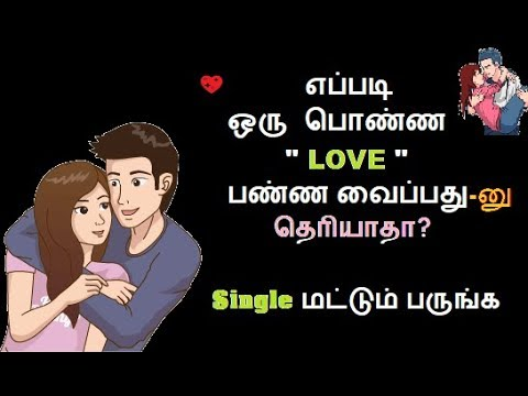 5 Tricks To Impress Girl Tamil || How To Impress Any Girl In Tamil || Love Tips For Boys