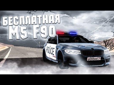 БЕСКОНЕЧНЫЕ ДЕНЬГИ - M5 F90 КАК ПОЛУЧИТЬ БЕСПЛАТНО Car parking multiplayer